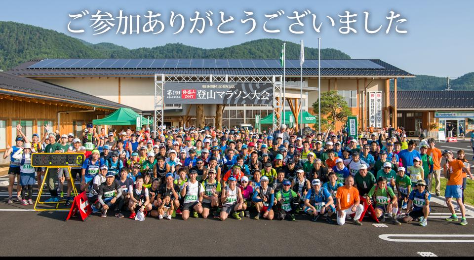 朝日村開村130周年記念 第1回日本三百名山鉢盛山2447登山マラソン