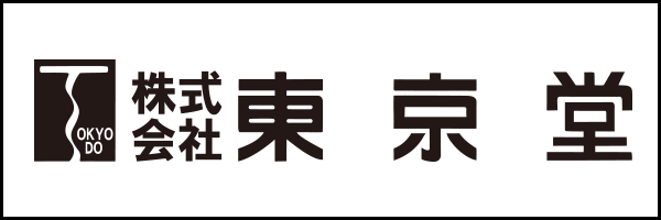 株式会社東京堂